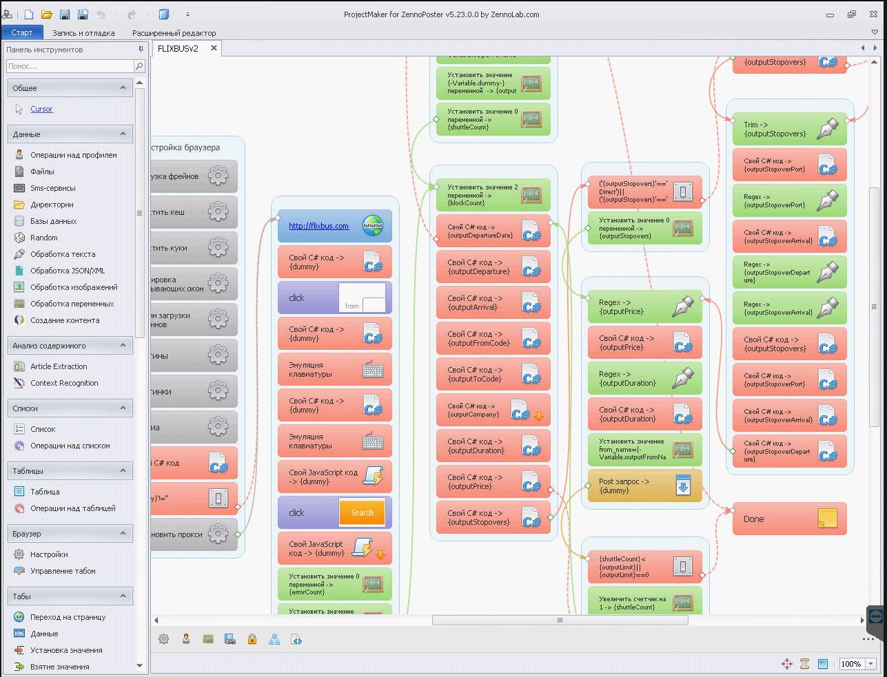 FlixBus.com: Решение для сервиса расчета маршрутов / Парсинг, ZennoPoster, API