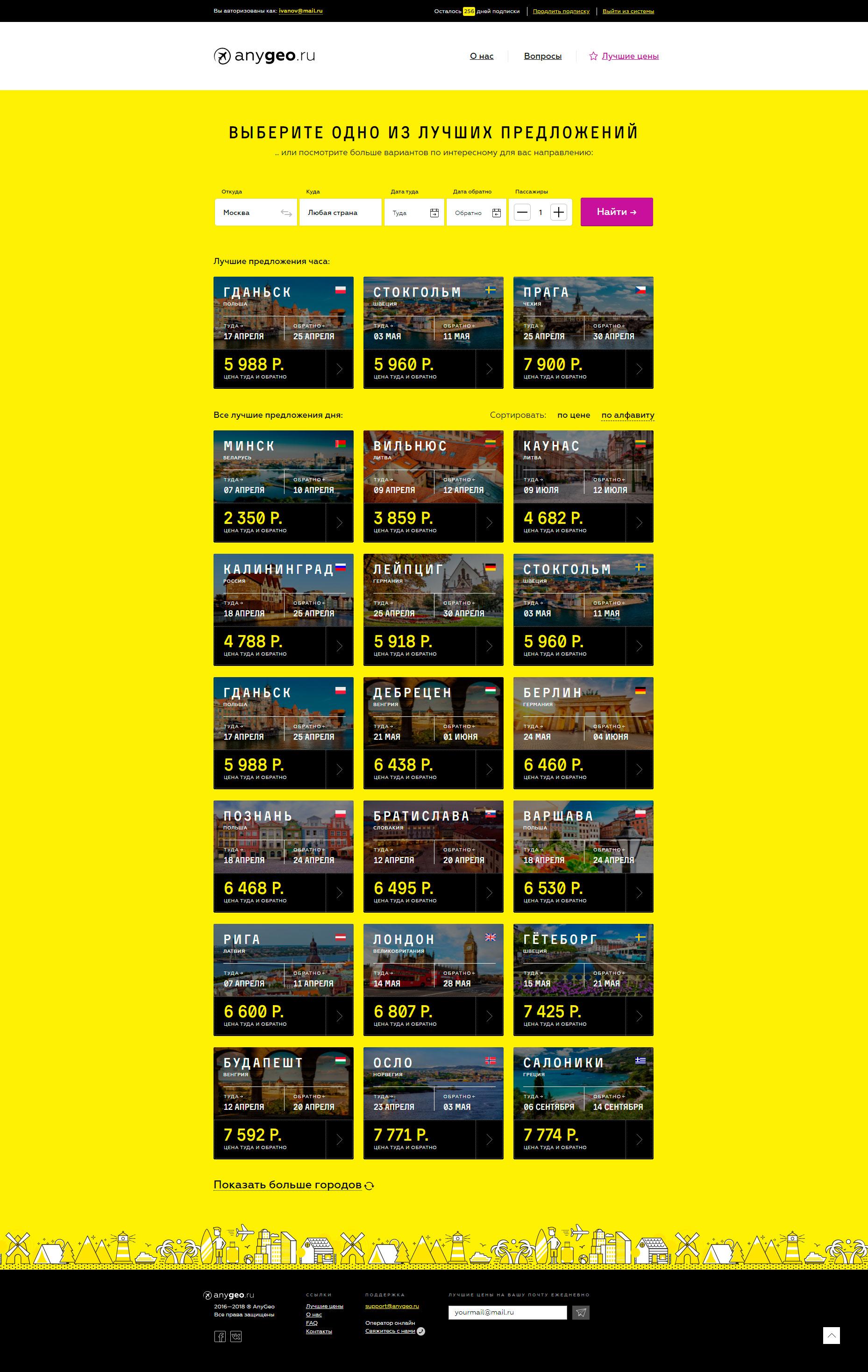 A**G**.ru: Уникальная система поиска и покупки билетов