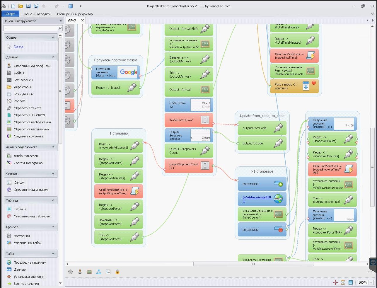 Google.Flights: Решение для информационного сервиса / Парсинг, ZennoPoster, API