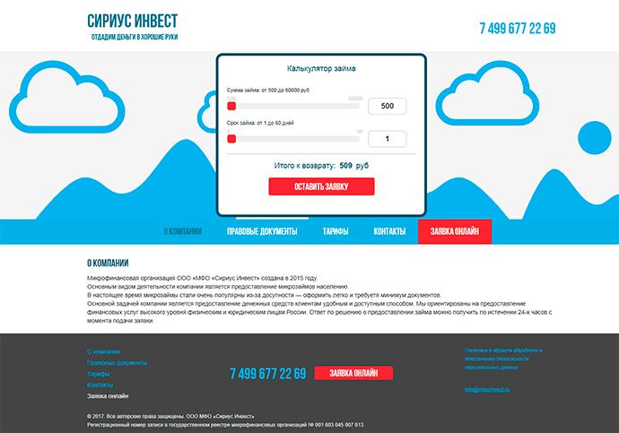 SiriusInvest.ru: Разработка сайта микрокредитов с калькулятором