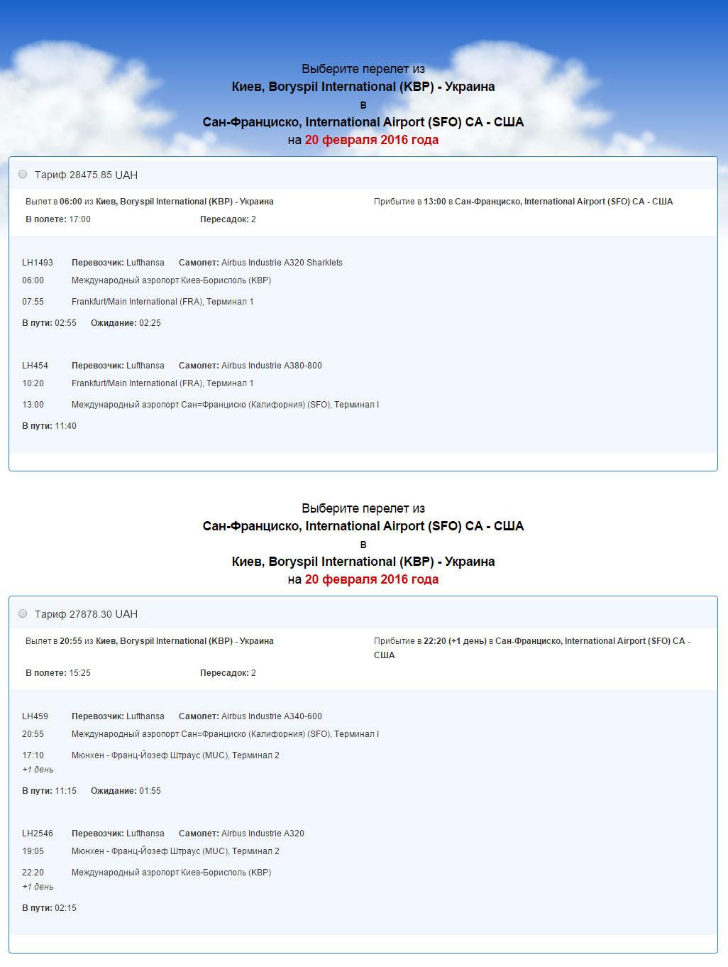 Lufthansa.com: Решение для сервиса по продаже авиабилетов / Автоматизация, разработка сервиса, ZennoPoster