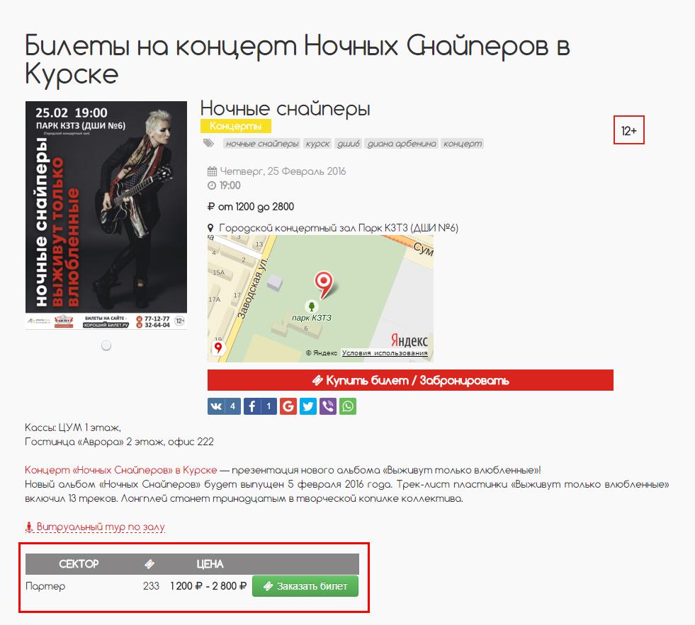 HoroshiyBilet.ru: Система управления для сайта по продаже билетов на мероприятия