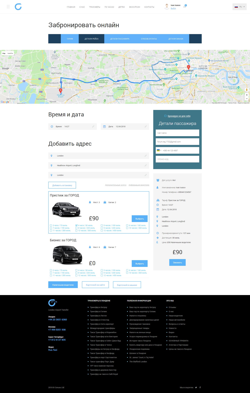 London-Airport-Transfer. org: Сервис такси в Британии