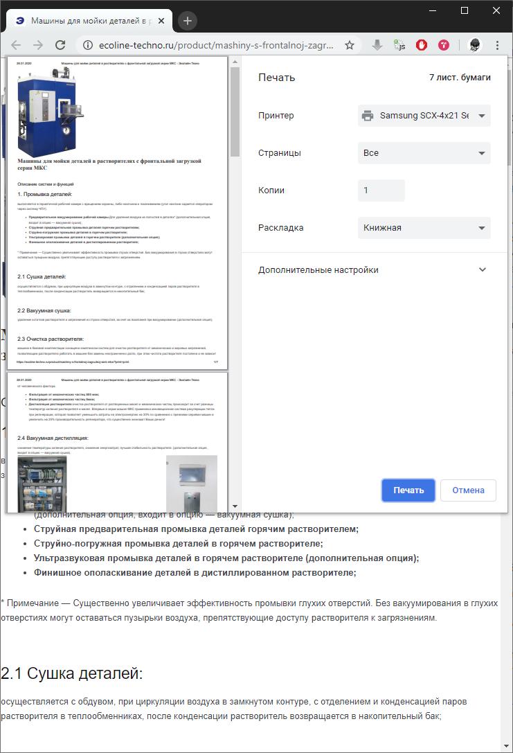 Модуль для NetCat: PDF-файлы для печати