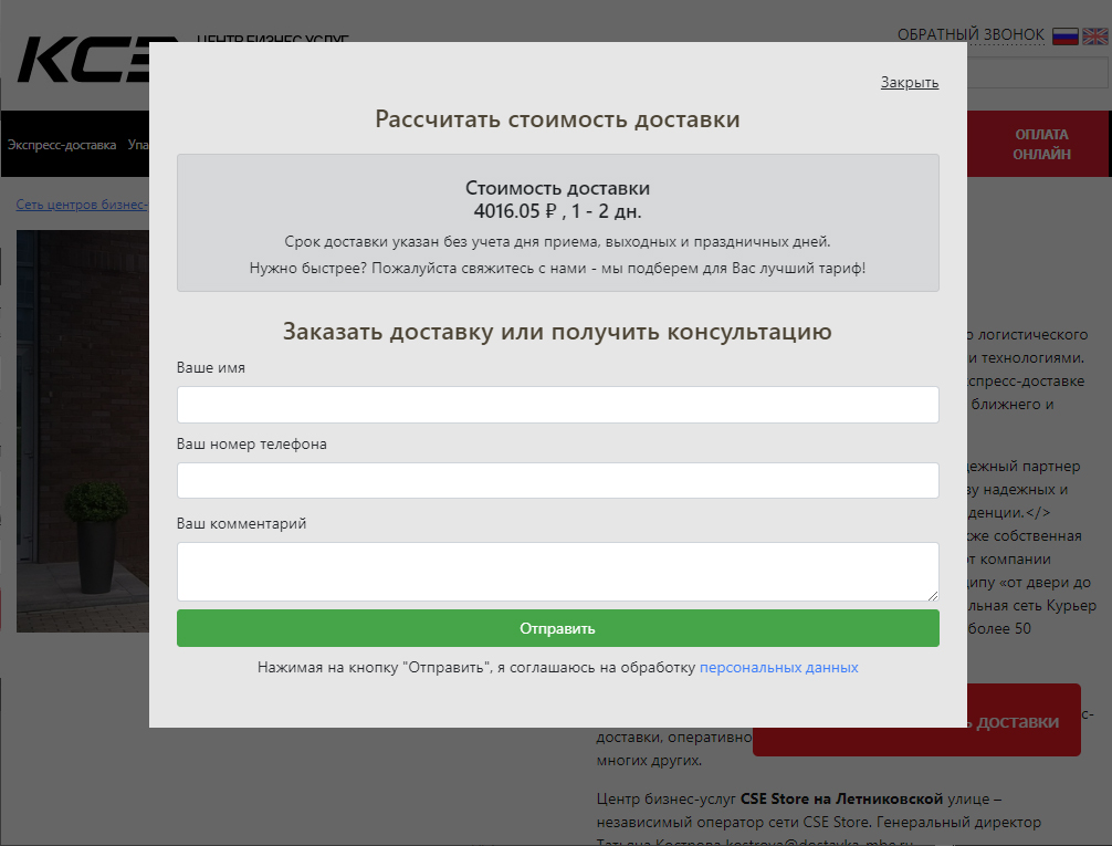 Dostavka-MBE.ru: Калькулятора доставки для CSE Store