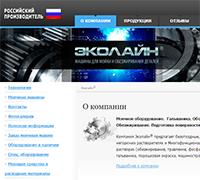 EcoLine.net.ru: Комплексная доработка сайта на CMS NetCat