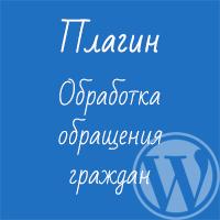 Плагин для WordPress: Обработка обращения граждан