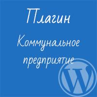 Плагин для WordPress: Коммунальное предприятие
