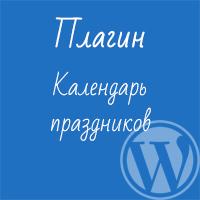 Плагин для WordPress: Календарь праздников