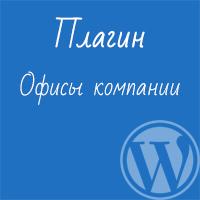 Плагин для WordPress: Офисы компании