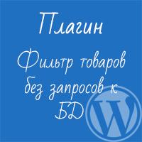 Плагин для WordPress: Фильтр товаров без запросов к БД