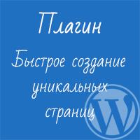 Плагин для WordPress: Быстрое создание уникальных страниц