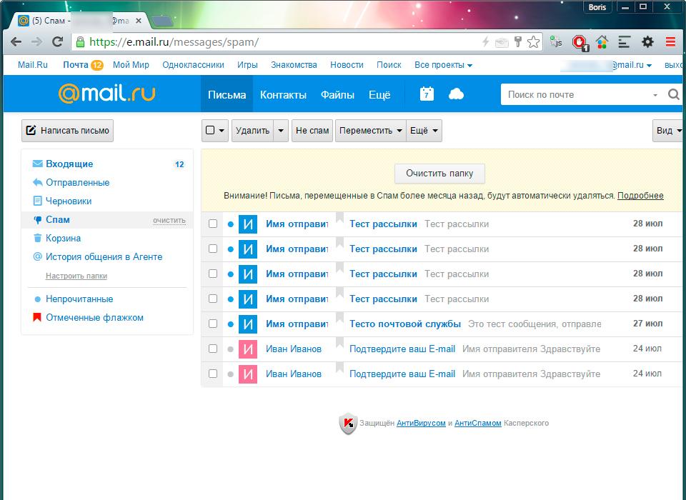 Почта Mail.ru: Полная автомазированная имитация (эмуляция) работы пользователя с электронной почтой / Автоматизация, ZP