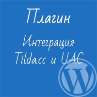 Мини-плагин для WordPress: Интеграция Tilda.cc и UAC