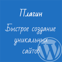 Плагин для WordPress: Быстрое создание уникальных сайтов