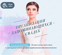 LetsWed.ru: Исправление работы формы контактов