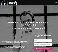 MBDJ.ru: Оптимизация работы сайта, удаление вирусов (бэкдор)
