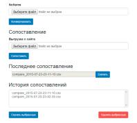 PHP: Обработчик прайсов поставщиков (XLS-CSV) для интернет-магазина