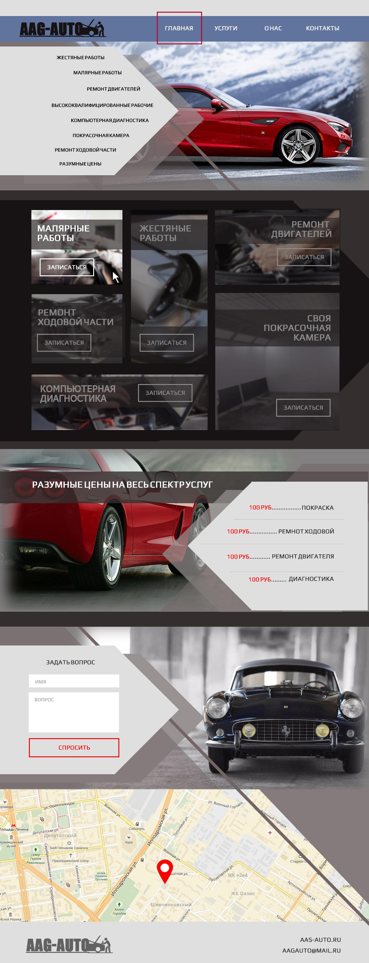 Дизайн сайта автосервиса фото f_08259144708f019f.jpg