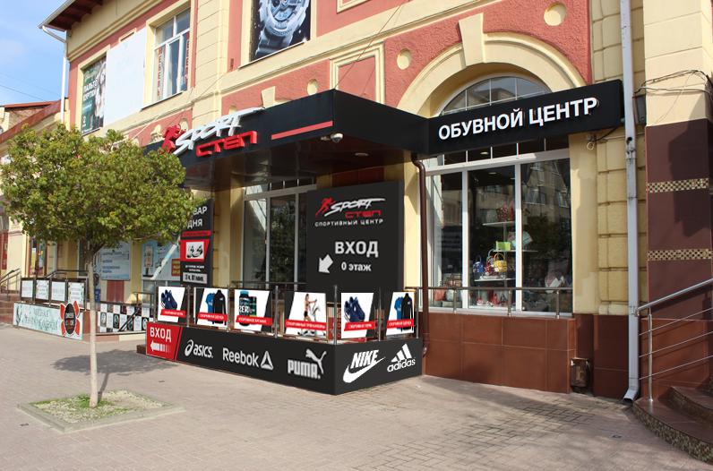 """Оформление фасада магазина спорт-товаров """"Спорт-Степ"""" фото f_153590ae84708243.jpg"""