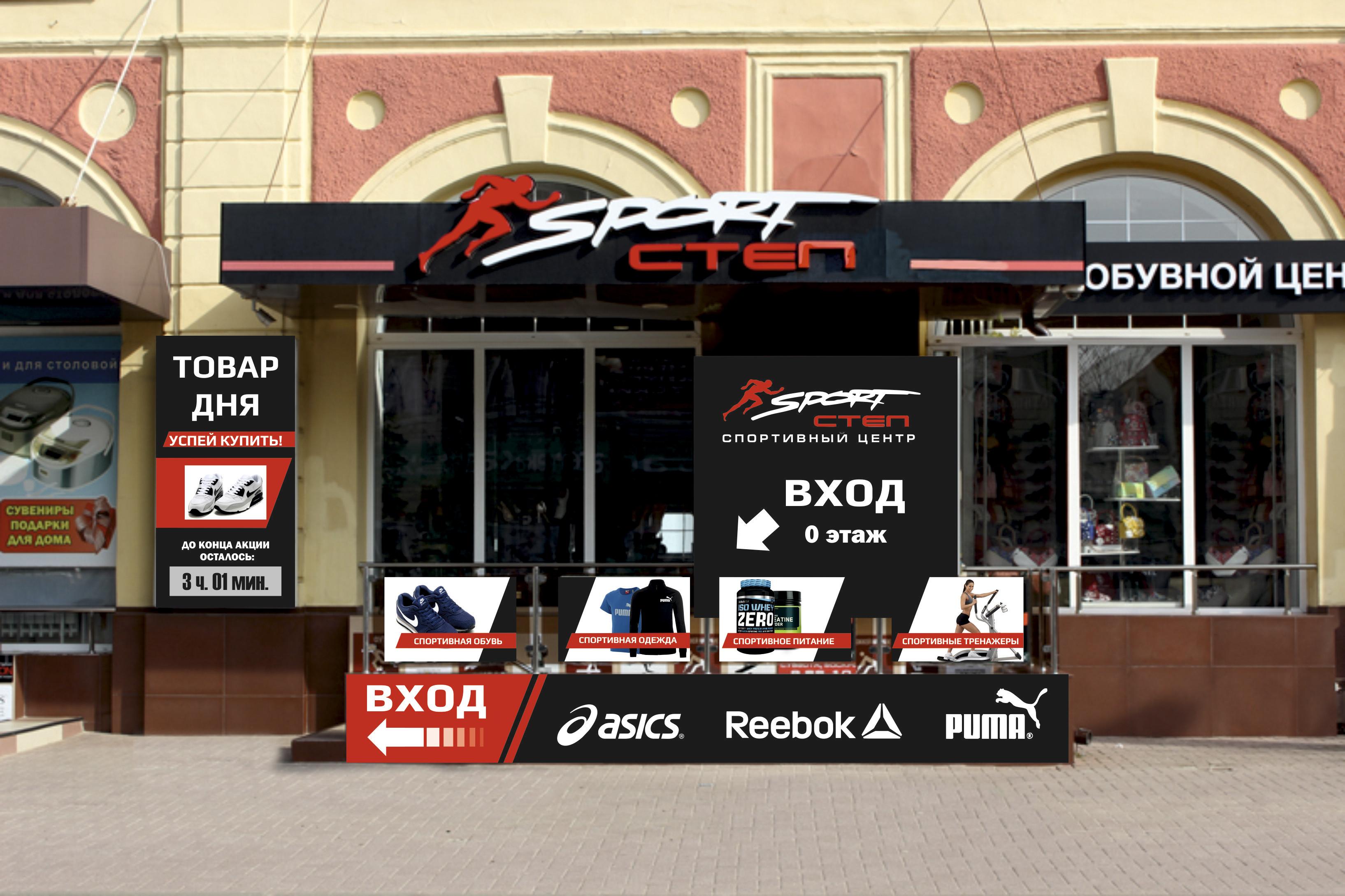 """Оформление фасада магазина спорт-товаров """"Спорт-Степ"""" фото f_622590aec32d4257.jpg"""