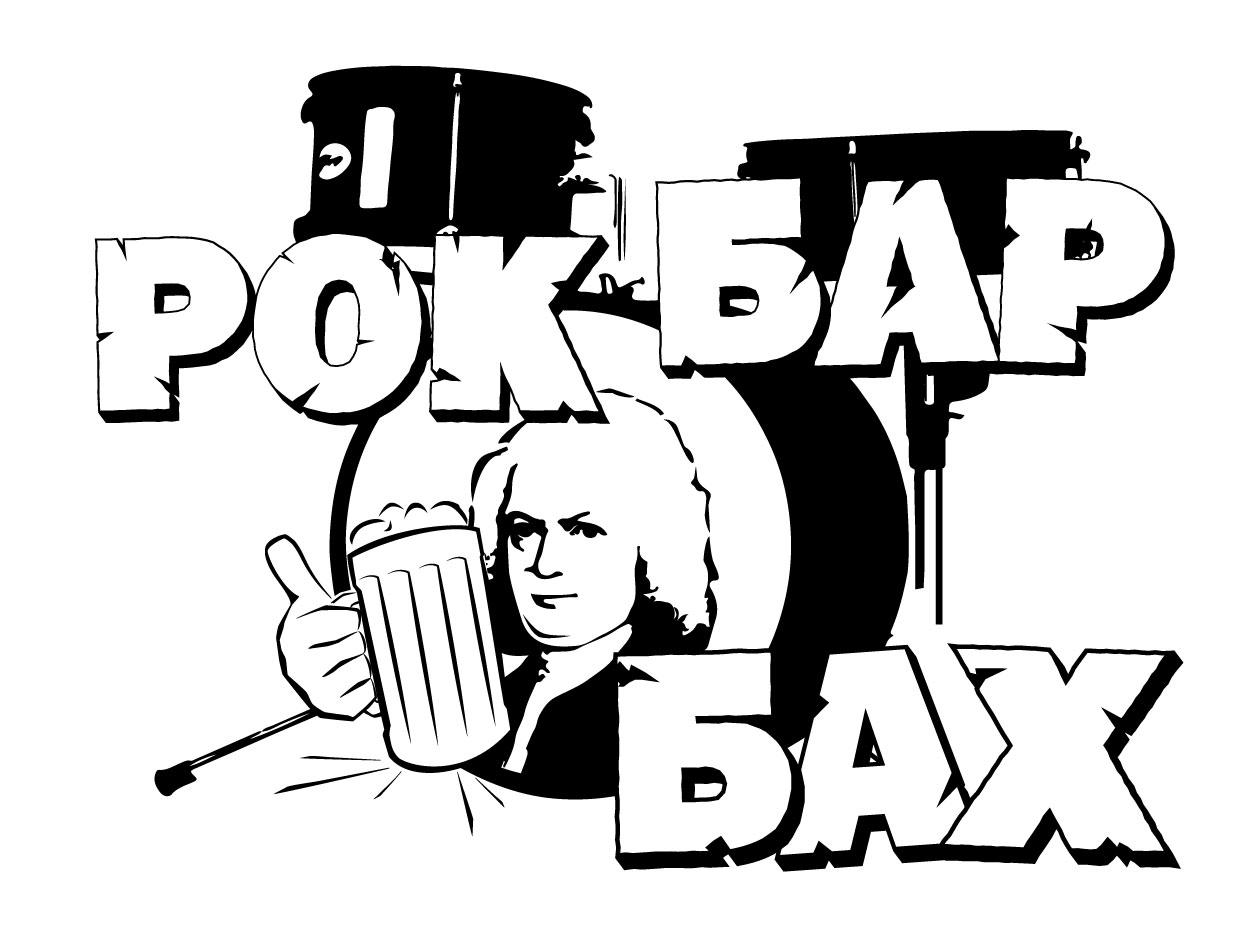 "Разработать логотип и вывеску рок-бару ""Бах"" фото f_24759b6e99cba4b7.jpg"