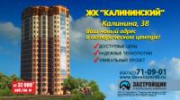 ЖК Калининский