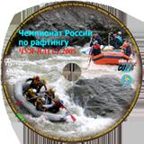 DVD Чемпионат России по рафтингу
