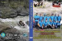 коробка DVD Рафтинг