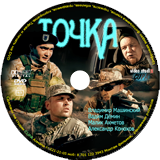 DVD фильм ТОЧКА