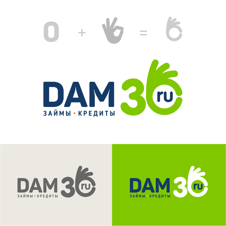 Логотип для микрокредитной, микрофинансовой компании фото f_2005a341d86d322b.png