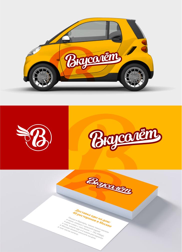 Логотип для доставки еды фото f_94659dae54f7a2b8.png