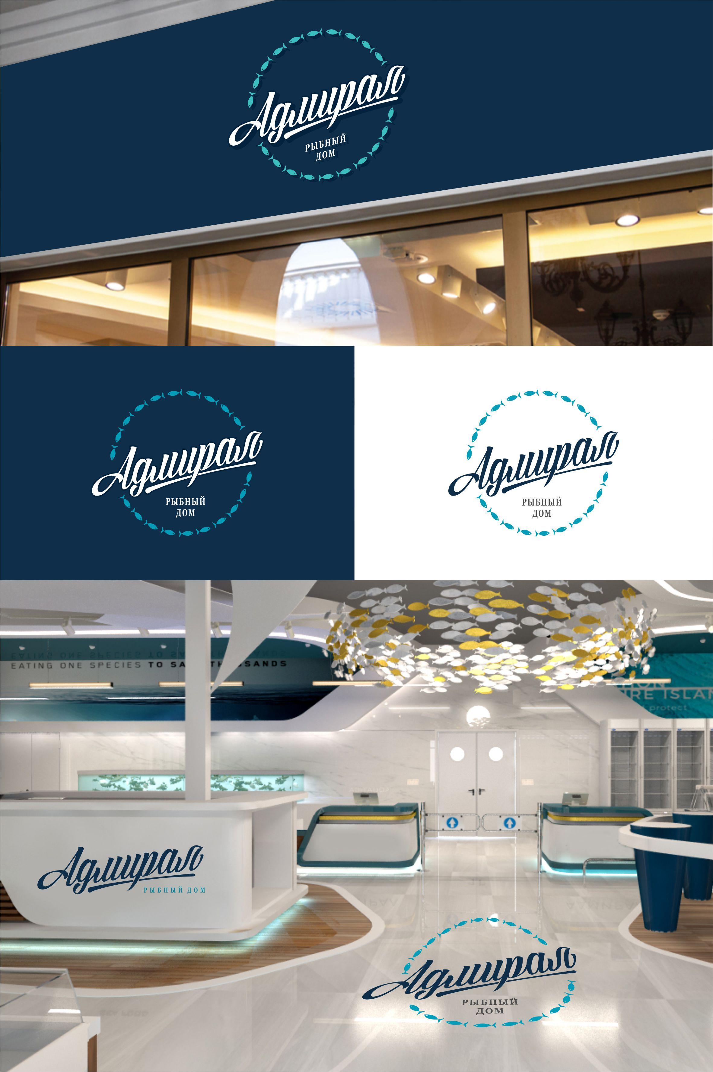 Разработка фирменного стиля для рыбного магазина фото f_9865a0def967920d.jpg
