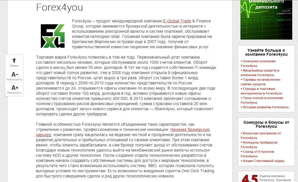 Описание компании Forex4you