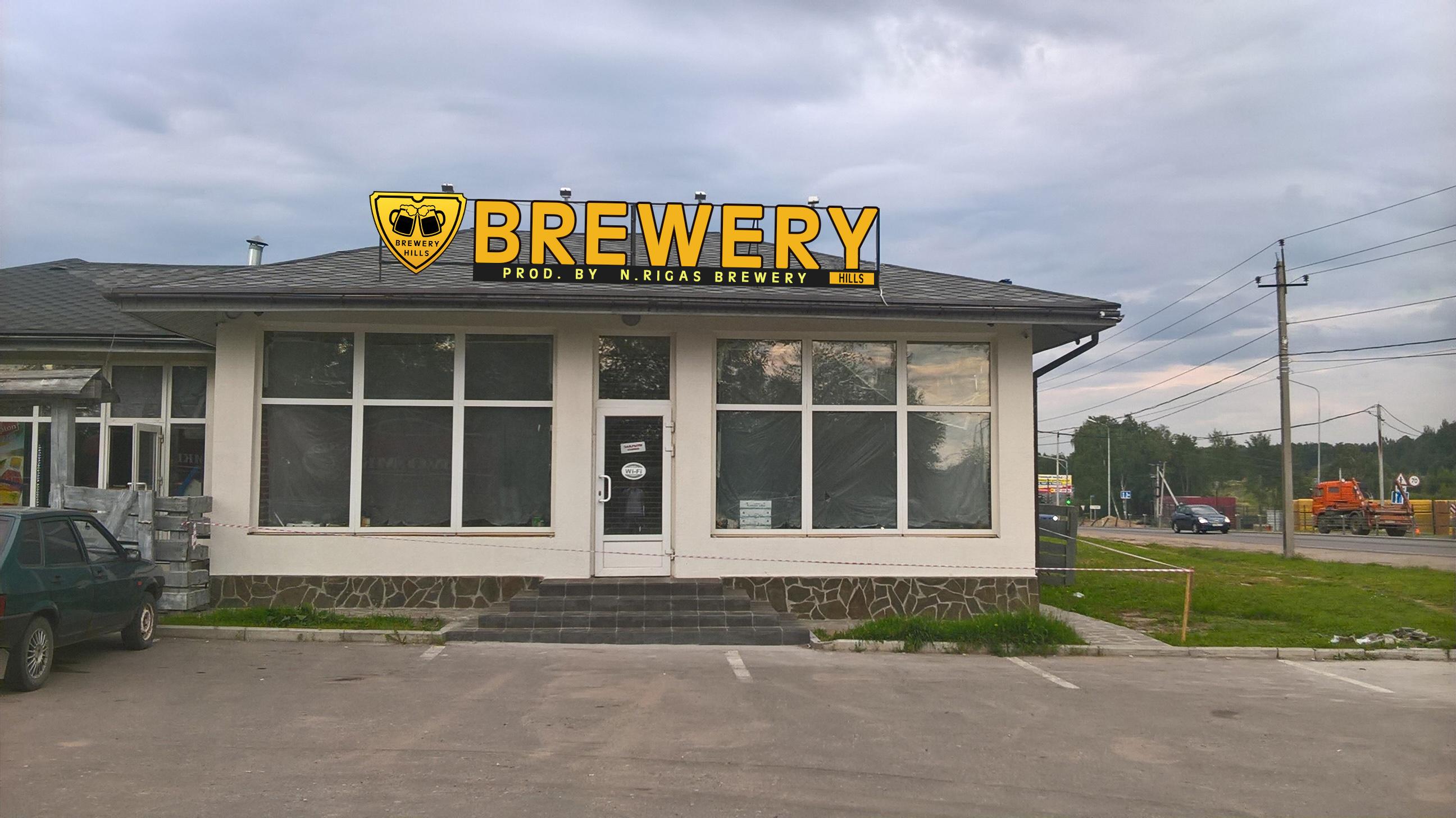 Название/вывеска на магазин пивоварни фото f_80759835f3a98b53.jpg
