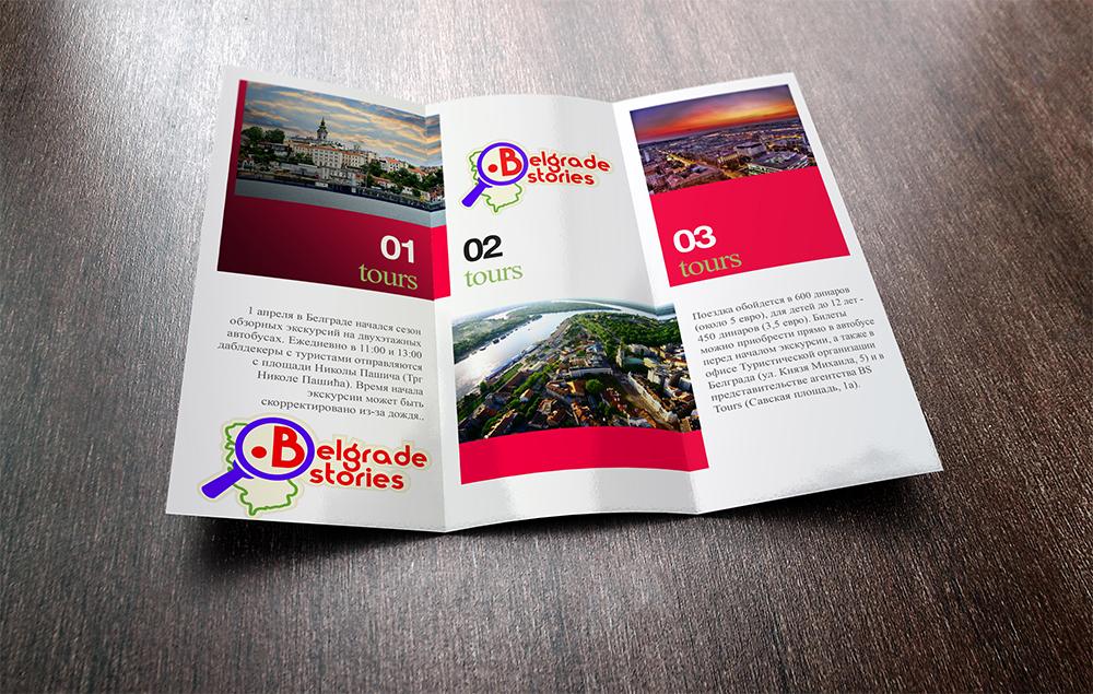 Логотип для агентства городских туров в Белграде фото f_92758978ded3c8ae.jpg