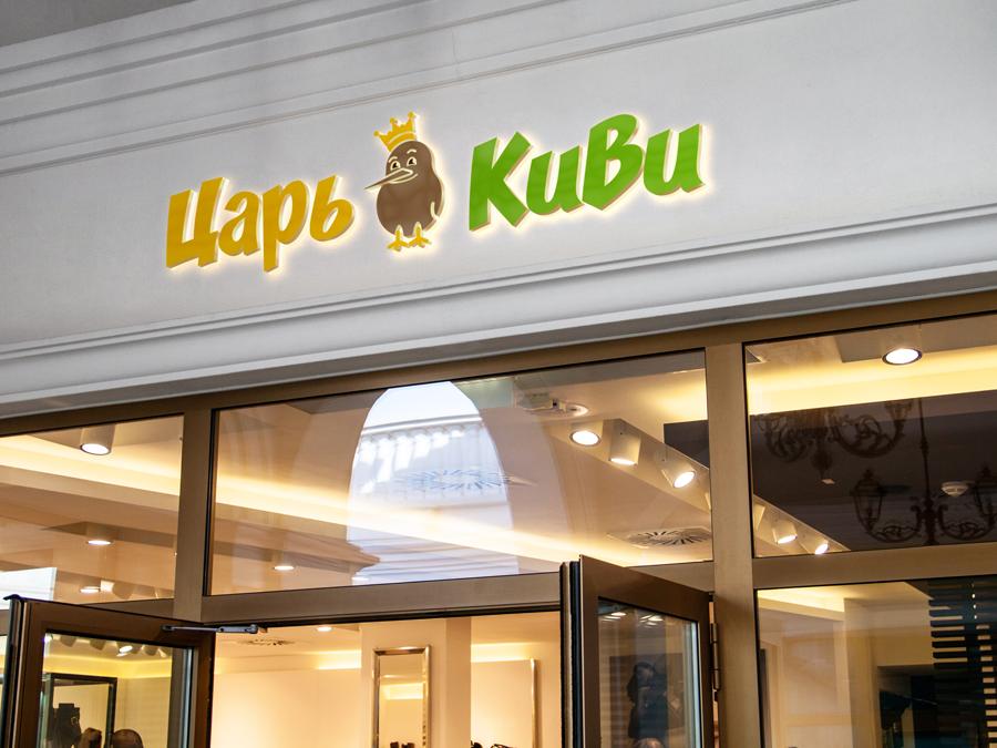 "Доработать дизайн логотипа кафе-кондитерской ""Царь-Киви"" фото f_9885a02c3f9e4963.png"