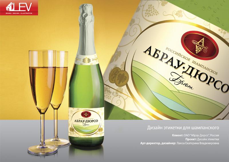 Этикетка для шампанского.