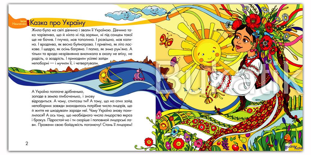 """Иллюстрация для сказки """"Про Украину"""""""