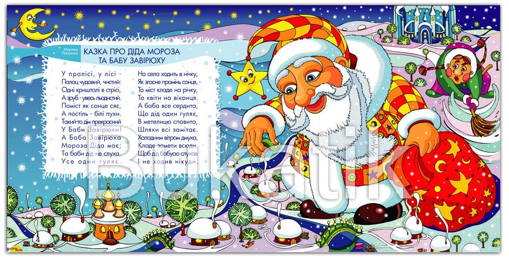 """Сказка про Деда Мороза и Бабу Метелицу"""