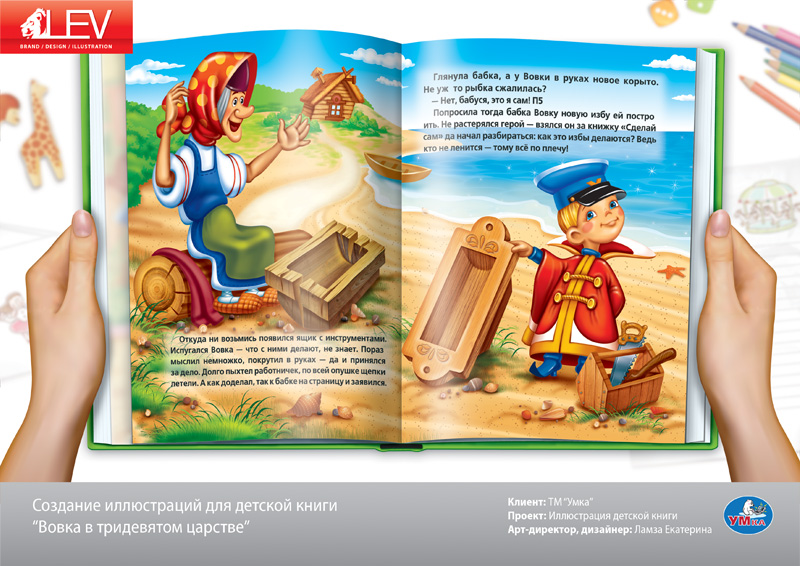 """Иллюстрация для детской книги """"Вовка в тридевятом царстве"""""""