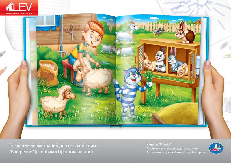 """Иллюстрация для детской книги """"В деревне"""" (с героями Простоквашино)"""
