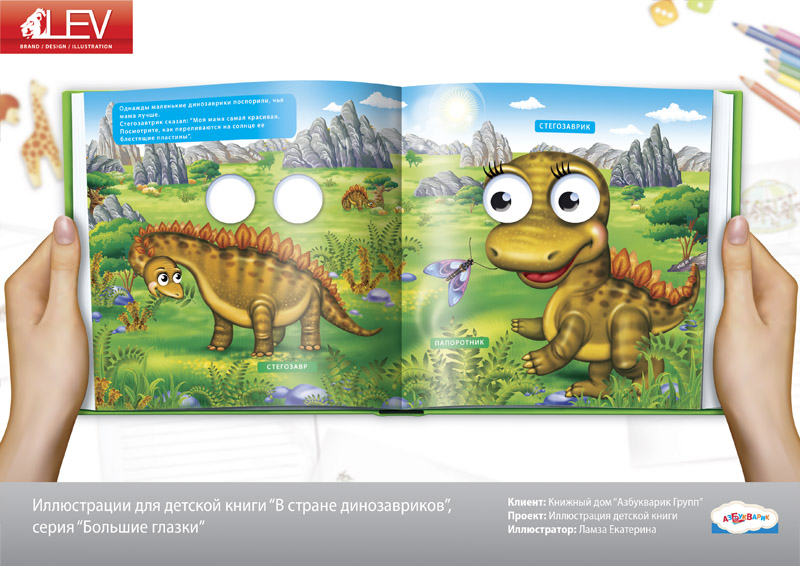 """Иллюстрация к книге """"Динозаврики""""_1"""