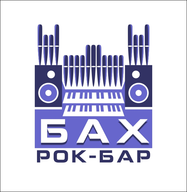 "Разработать логотип и вывеску рок-бару ""Бах"" фото f_29559b6f21d8b20d.jpg"