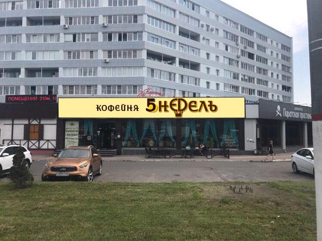 Логотип для кафе фото f_46759b3096c2b943.jpg