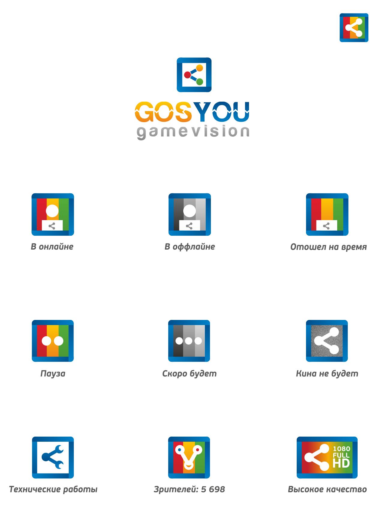 Логотип, фир. стиль и иконку для социальной сети GosYou фото f_5085ab10501c7.jpg