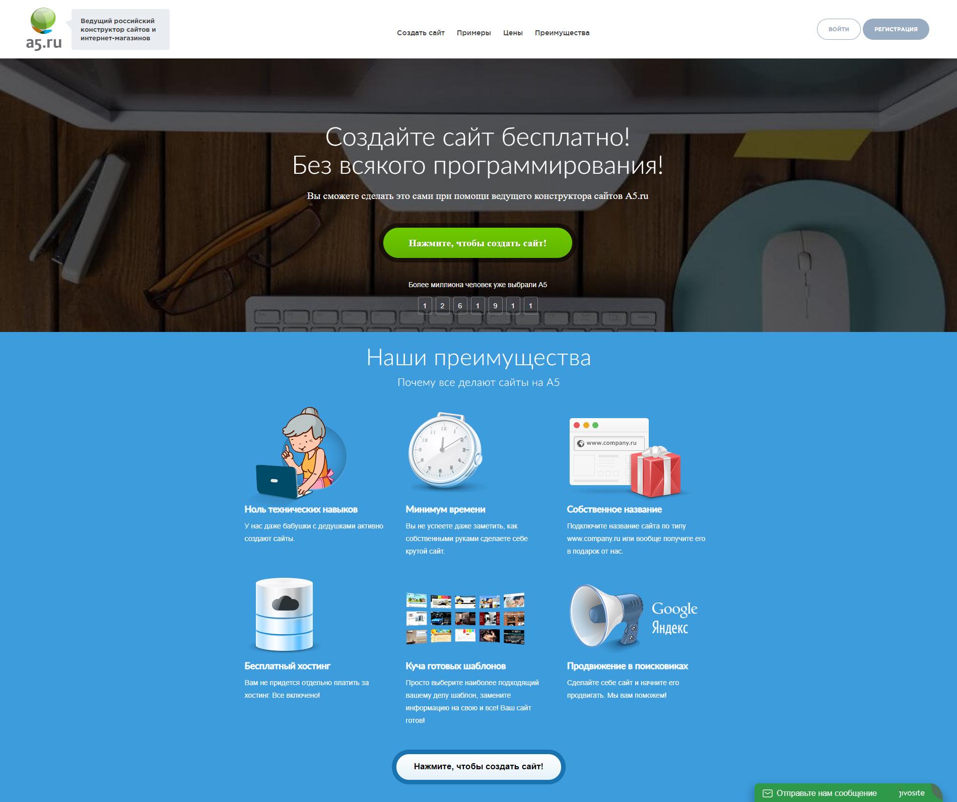 Конструктор сайтов - a5.ru