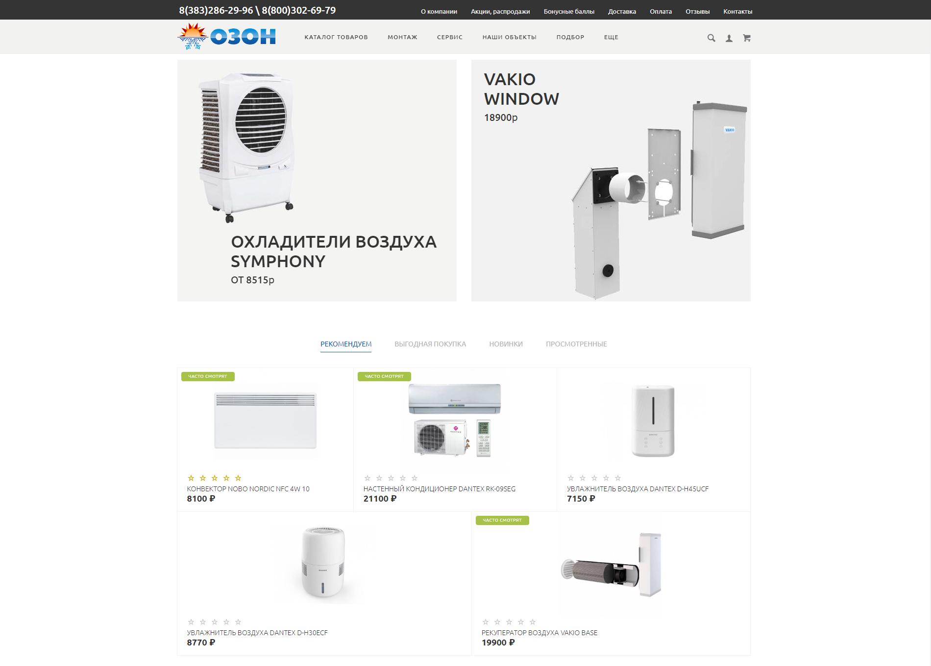 Интернет-магазин климатического оборудования - ozon-sib.ru