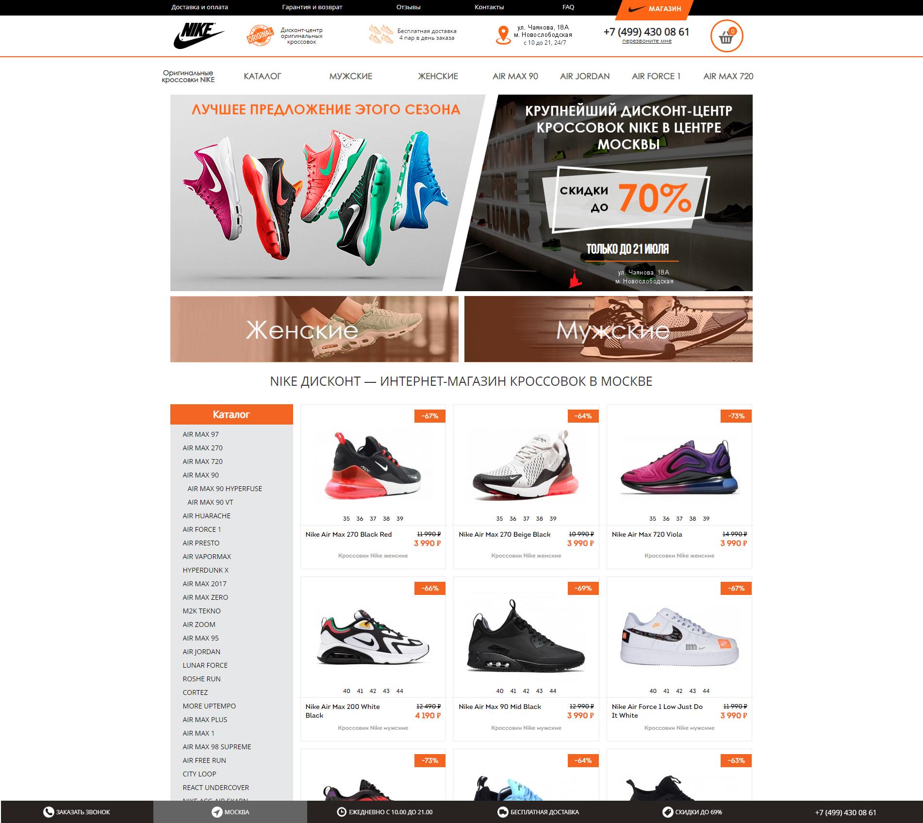 Интернет-магазин обуви Nike - nike-market.ru