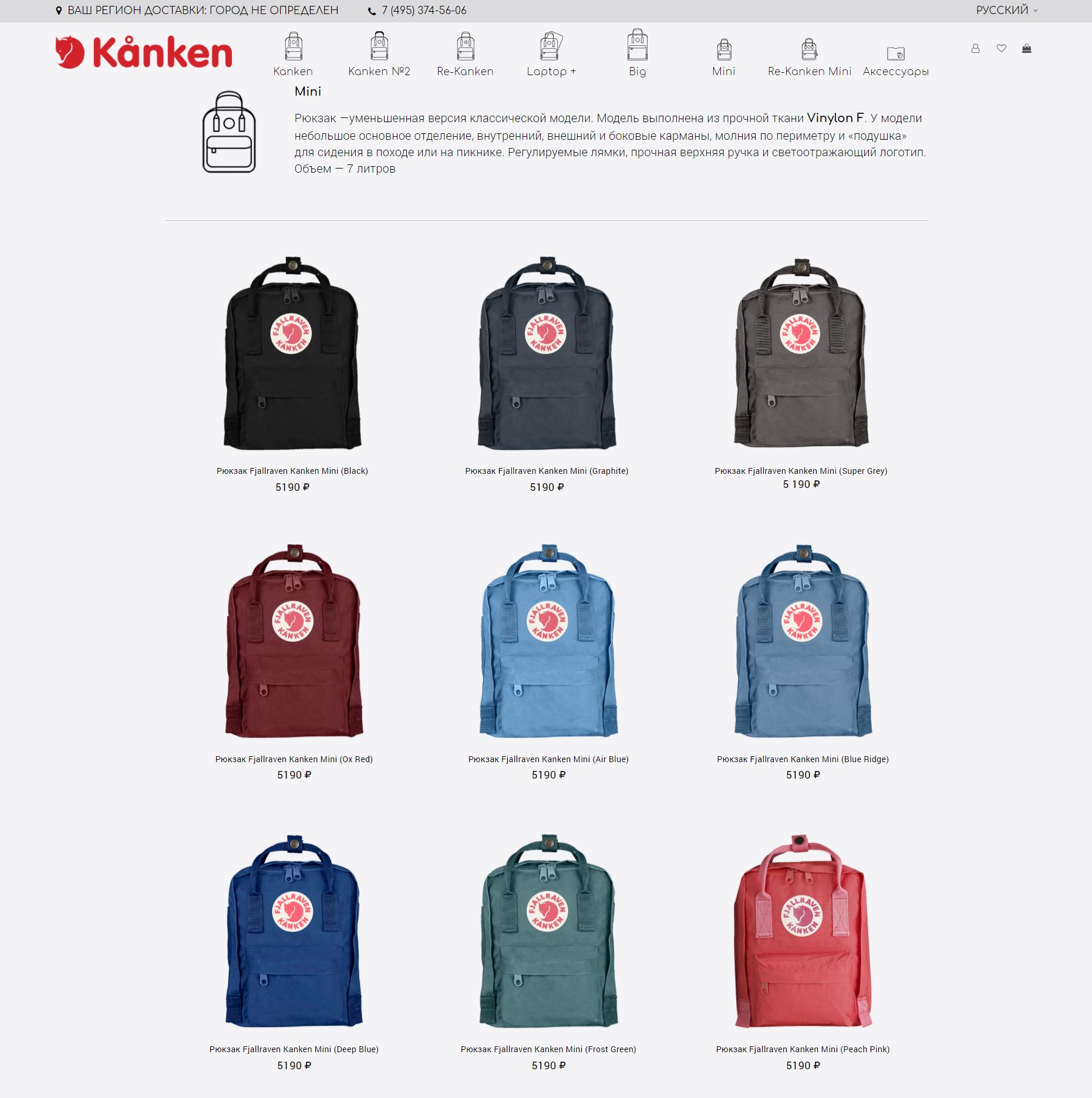 Интернет-магазин брендовых рюкзаков - kanken.ru